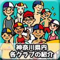 神奈川県内各クラブの紹介