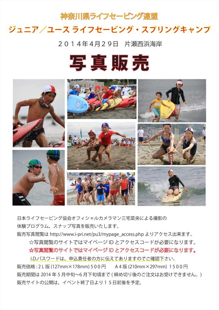 写真販売HP用_R